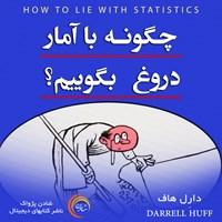 چگونه با آمار دروغ بگوییم