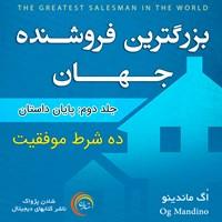 بزرگترین فروشنده جهان (جلد دوم)