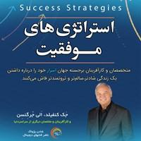 استراتژیهای موفقیت