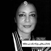 یادداشت های روزانه یک زن مطلقه