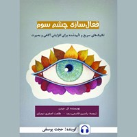 فعال سازی چشم سوم