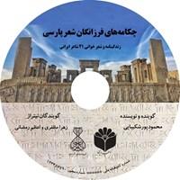 چکامه های فرزانگان شعر پارسی