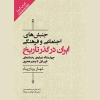 جنبش های اجتماعی و فرهنگی ایران در گذر تاریخ