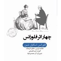 خلاصه کتاب چهار اثر فلورانس