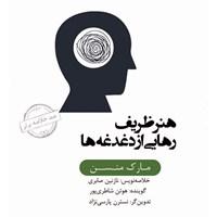 خلاصه کتاب هنر ظریف رهایی از دغدغه ها