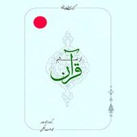 از تعالیم قرآن
