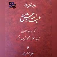 دیوان غزلیات عبدالله دهش کرمانی