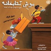 موش کتابخانه