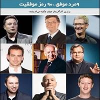 ۹ مرد موفق ۹۰ رمز موفقیت