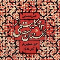 ۱۲ حکایت از گلستان سعدی