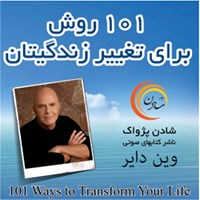 ۱۰۱ روش برای تغییر زندگیتان