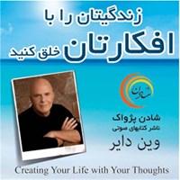زندگیتان را با افکارتان خلق کنید