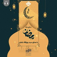 ترجمه دعای ماه رمضان