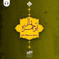 ترجمه دعای ابوحمزه ثمالی