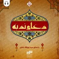 ترجمه دعای ندبه