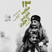 ۱۳ حکایت شیرین از طهران -کتاب دوم
