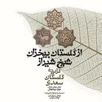 از گلستان بیخزان شیخ شیراز (گزیدهی گلستان سعدی)