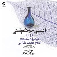 اکسیر خوشبختی (گزیدهی کیمیای سعادت امام محمد غزالی)