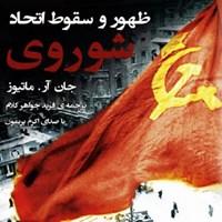 ظهور و سقوط اتحاد شوروی