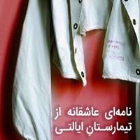 نامهای عاشقانه از تیمارستان ایالتی