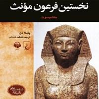 نخستین فرعون مونث