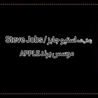 زندگینامه استیو جابز موسس برند اپل