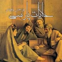 حکایات پارسی