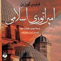 امپراتوری اسلامی
