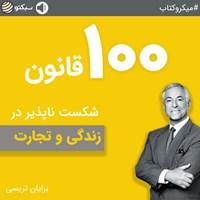 ۱۰۰ قانون شکست ناپذیر در زندگی و تجارت