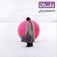 داستان همراه ۴ (ایرانی)