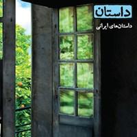 داستان همراه ۶ (ایرانی)