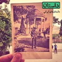 داستان همراه ۸ (ایرانی)