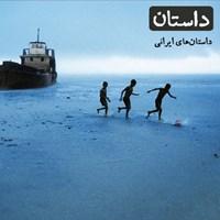 داستان همراه ۹ (ایرانی)