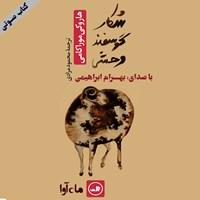 شکار گوسفند وحشی