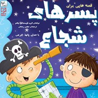 قصههایی برای پسرهای شجاع