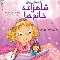 قصههایی برای شاهزاده خانمها