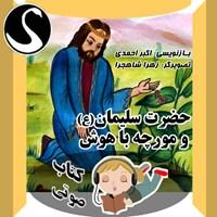حضرت سلیمان (ع) و مورچه باهوش؛ برگرفته از داستانهای قرآن کریم