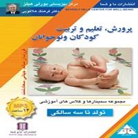 پرورش،تعلیم و تربیت کودکان و نوجوانان تولد تا ۳ سالگی