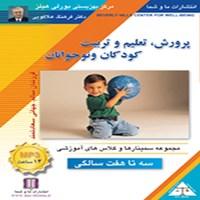پرورش،تعلیم و تربیت کودکان و نوجوانان، ۳ تا ۷ سالگی