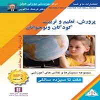 پرورش،تعلیم و تربیت کودکان و نوجوانان ۷ تا ۱۳ سالگی