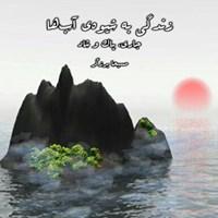 زندگی به شیوهی آبها
