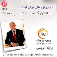 ۲۱ روش عالی برای ساختن کسب و کار پرسود