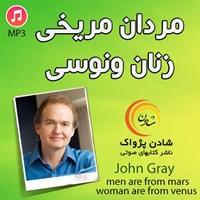 مردان مریخی، زنان ونوسی