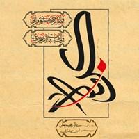 قابی از چهرههای قرآنی: روایت قرآن از چهرههای کربلا