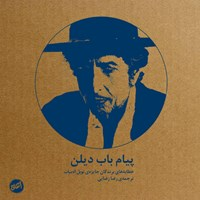پیام باب دیلن به مناسبت دریافت جایزهی نوبل ادبیات ۲۰۱۶