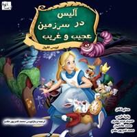 آلیس در سرزمین عجیب و غریب