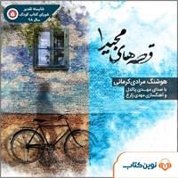 قصههای مجید ۱