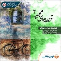 قصههای مجید ۲