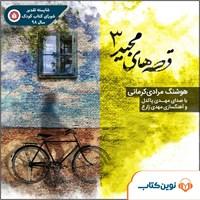 قصههای مجید ۳