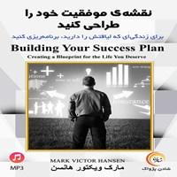 نقشهی موفقیت خود را طراحی کنید